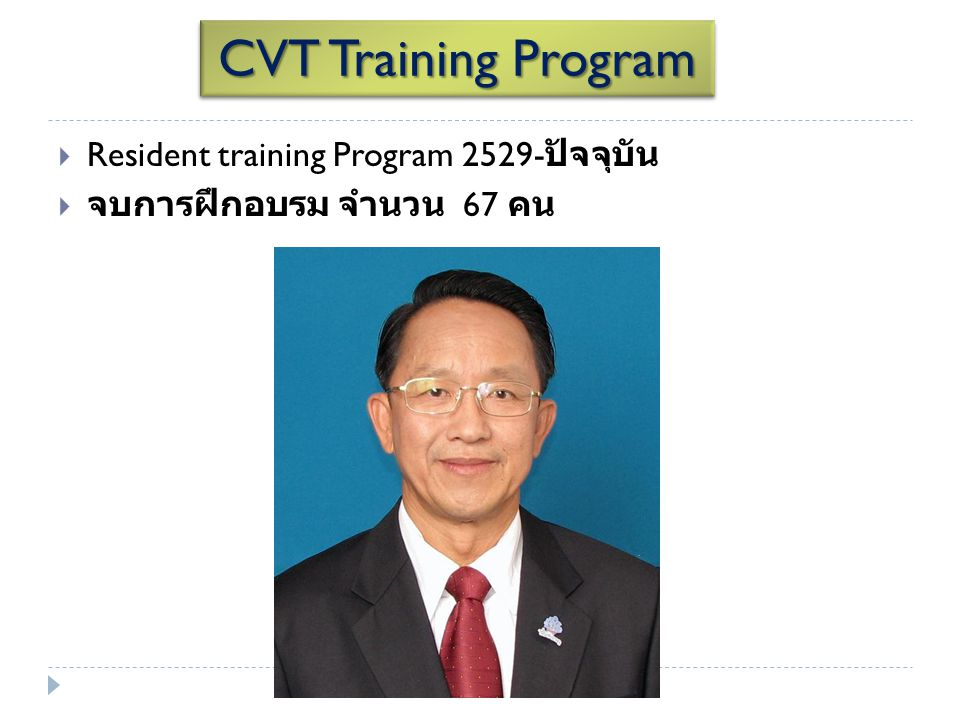 CVT Training Program Resident training Program 2529-ปัจจุบัน