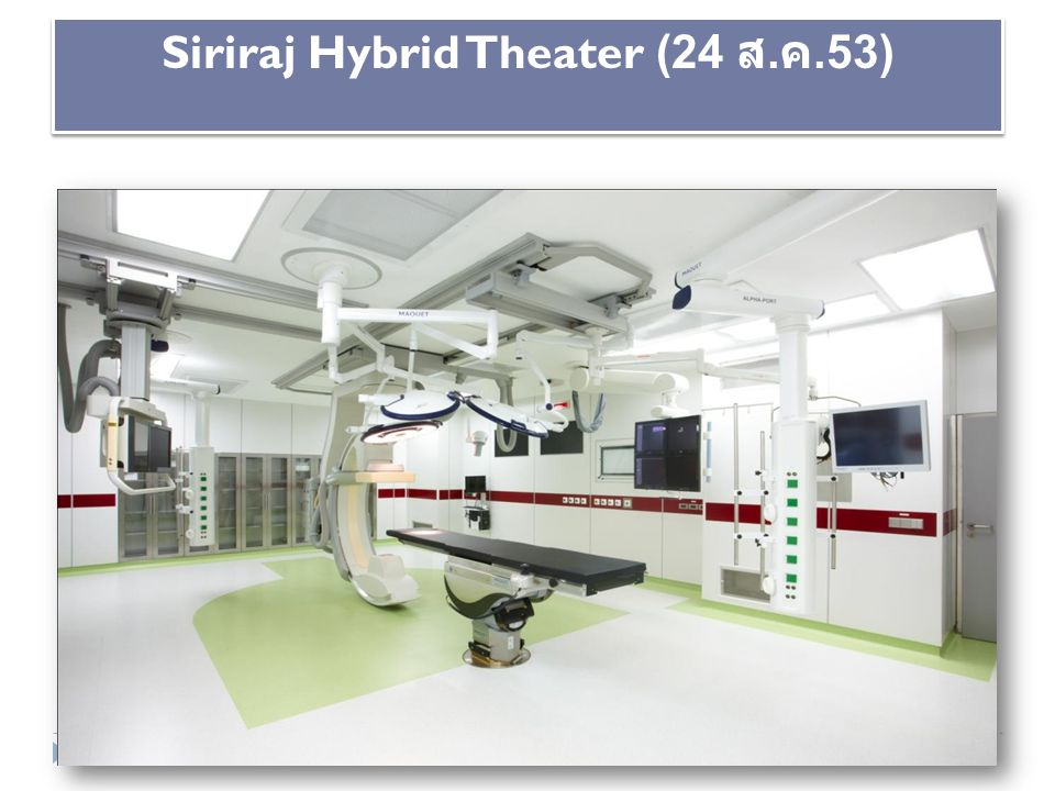 Siriraj Hybrid Theater (24 ส.ค.53)