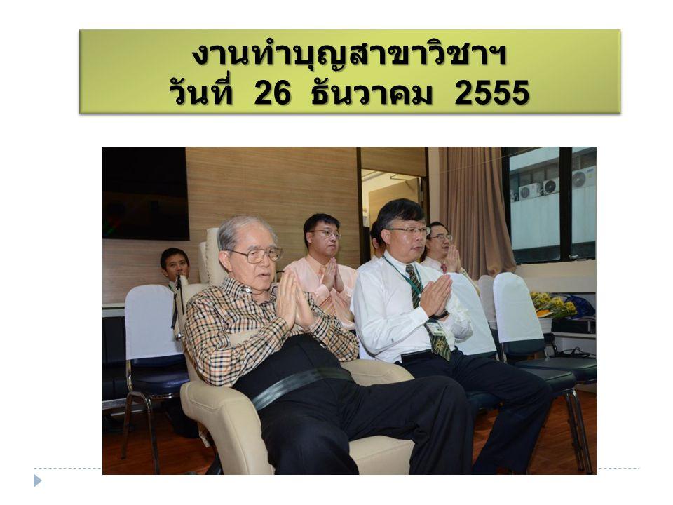 งานทำบุญสาขาวิชาฯ วันที่ 26 ธันวาคม 2555