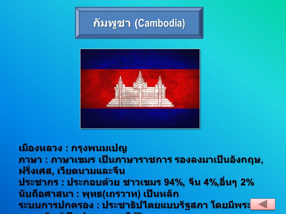 กัมพูชา (Cambodia)