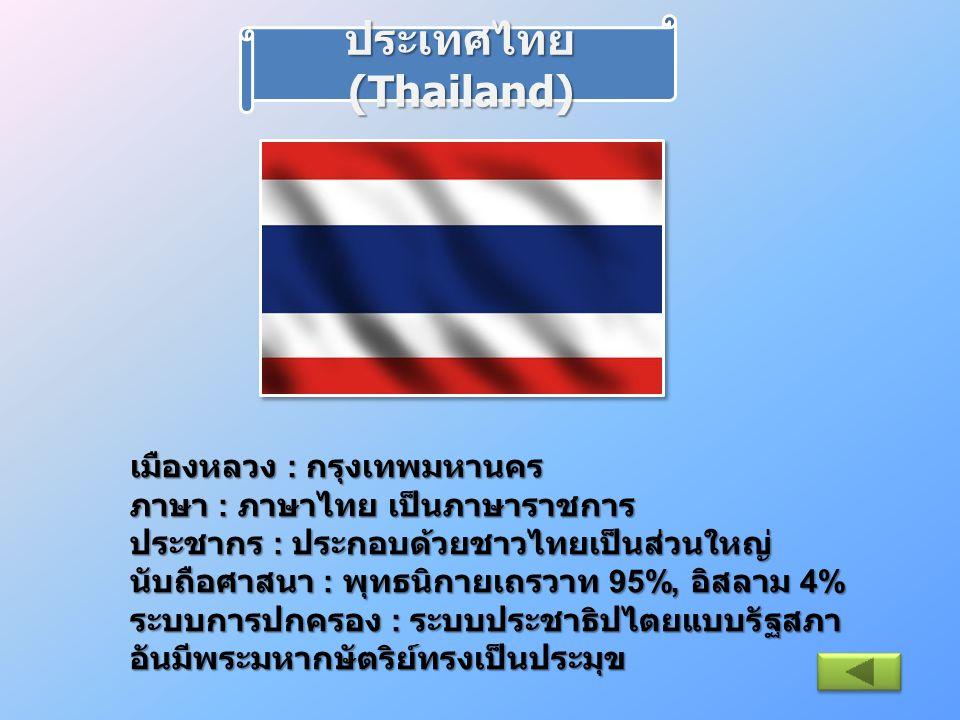 ประเทศไทย (Thailand)