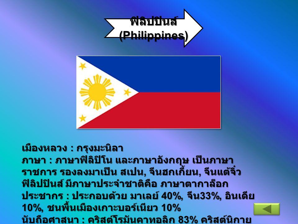 ฟิลิปปินส์ (Philippines)