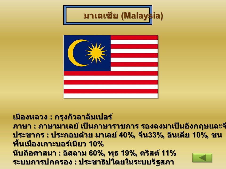 มาเลเซีย (Malaysia)