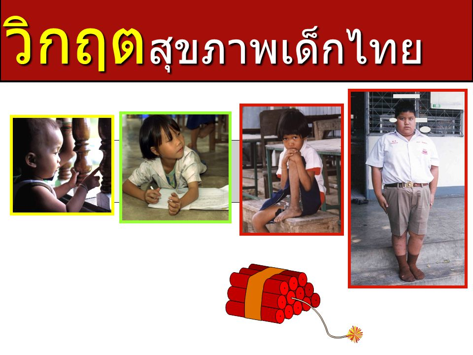 วิกฤตสุขภาพเด็กไทย