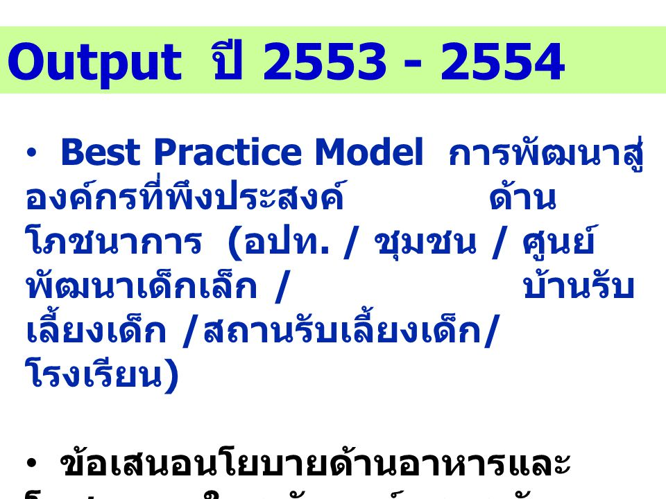 Output ปี 2553 - 2554