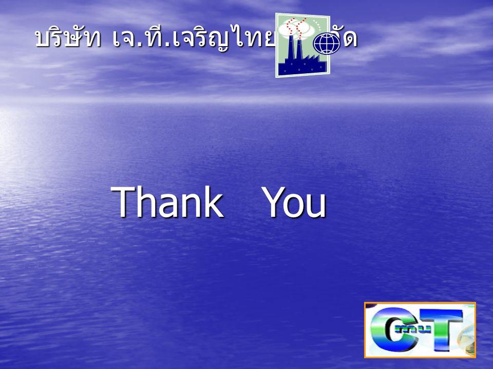 บริษัท เจ.ที.เจริญไทย จำกัด