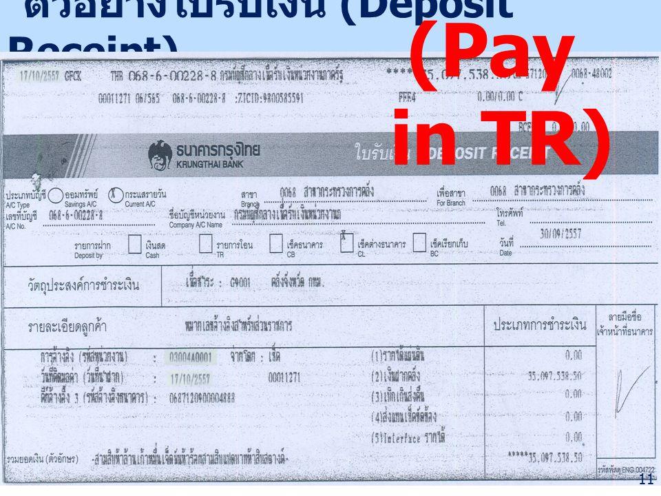 ตัวอย่างใบรับเงิน (Deposit Receipt)