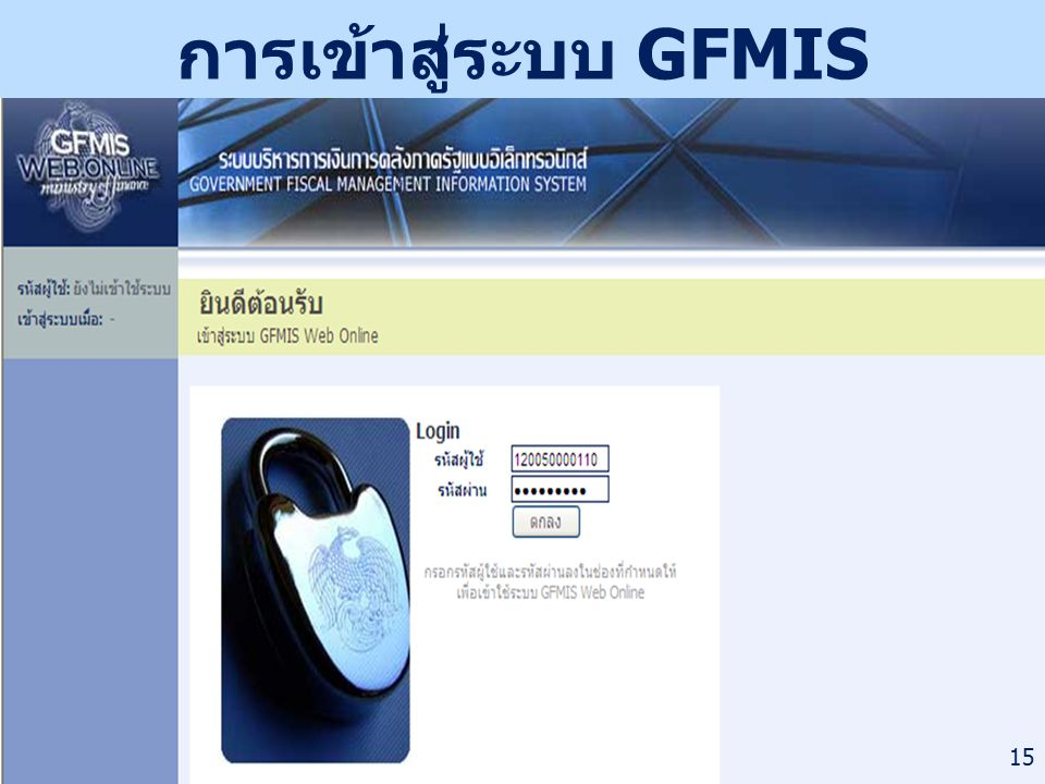 การเข้าสู่ระบบ GFMIS