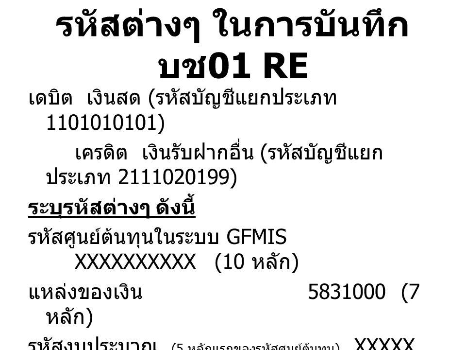 รหัสต่างๆ ในการบันทึก บช01 RE