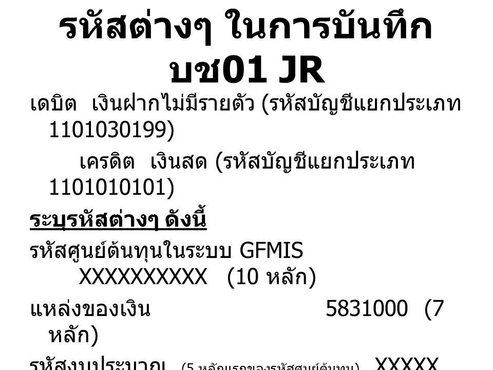 รหัสต่างๆ ในการบันทึก บช01 JR