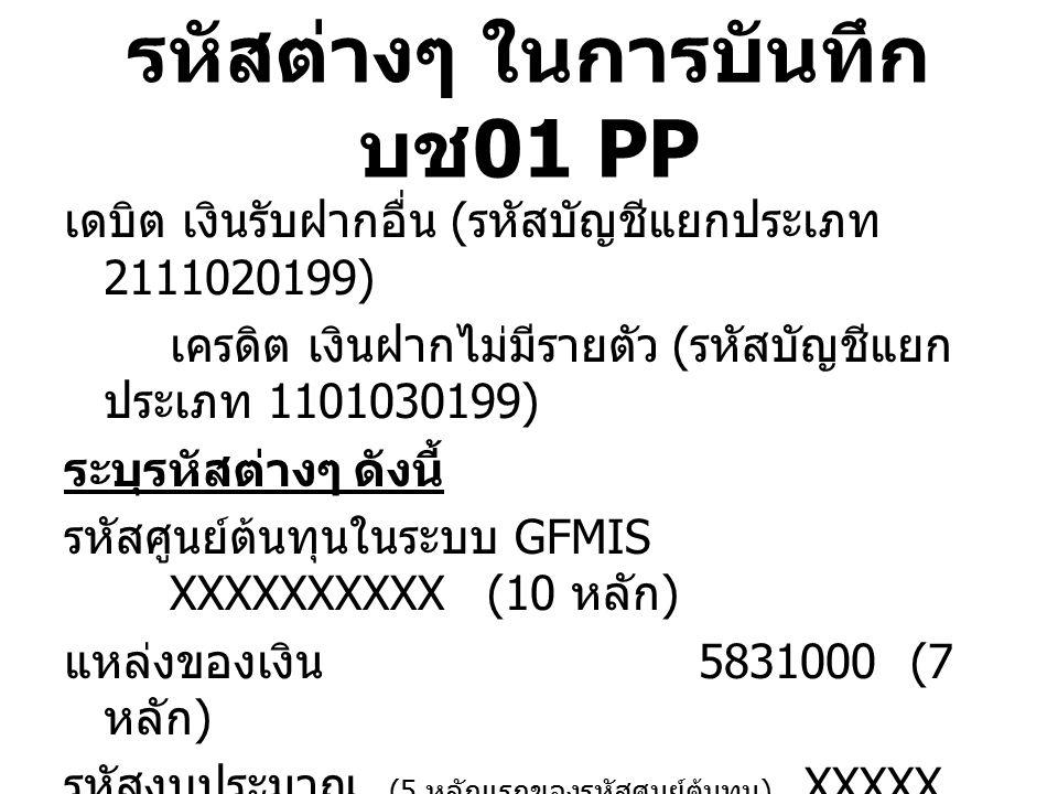 รหัสต่างๆ ในการบันทึก บช01 PP