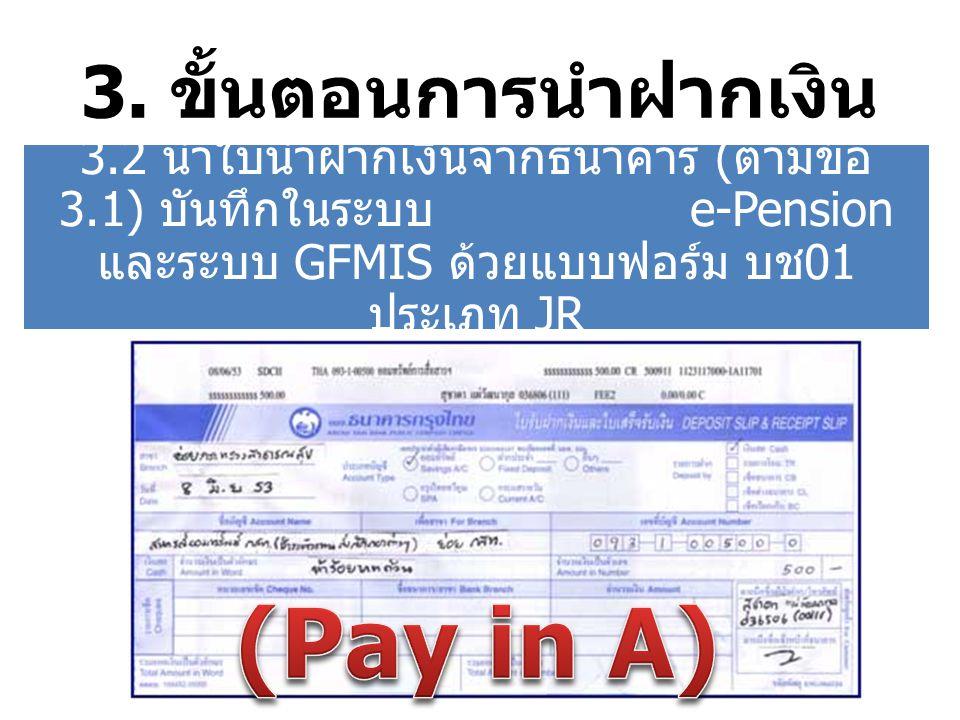 (Pay in A) 3. ขั้นตอนการนำฝากเงิน