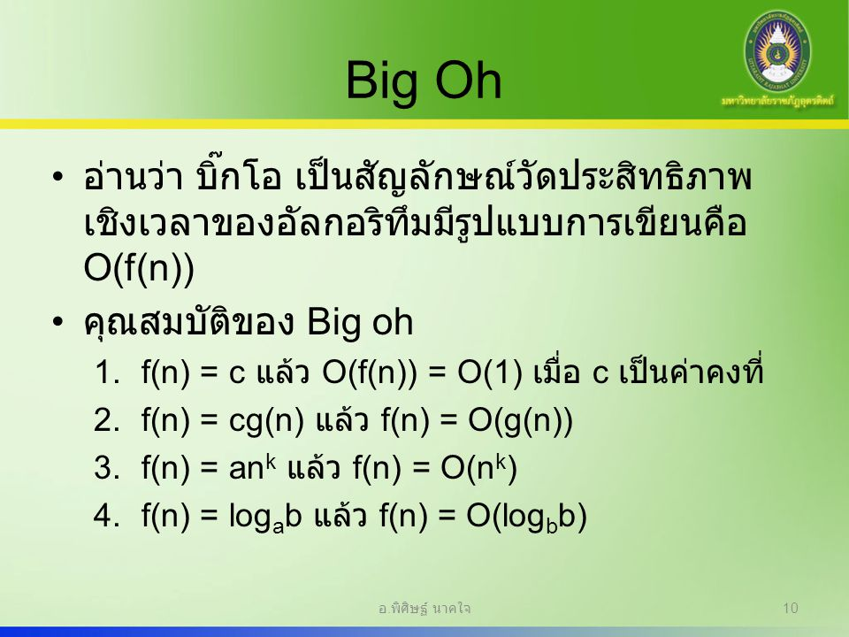 Big Oh อ่านว่า บิ๊กโอ เป็นสัญลักษณ์วัดประสิทธิภาพเชิงเวลาของอัลกอริทึมมีรูปแบบการเขียนคือ O(f(n)) คุณสมบัติของ Big oh.