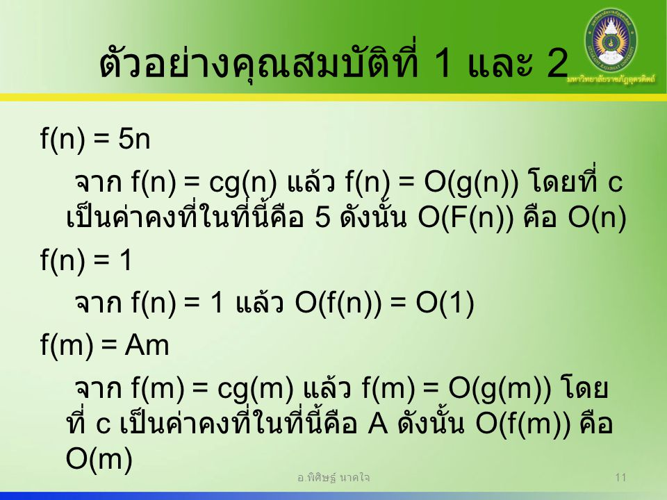 ตัวอย่างคุณสมบัติที่ 1 และ 2
