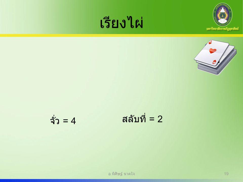 เรียงไผ่ 2 6 5 9 สลับที่ = 2 จั่ว = 4 อ.พิศิษฐ์ นาคใจ