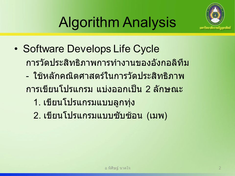 Algorithm Analysis Software Develops Life Cycle