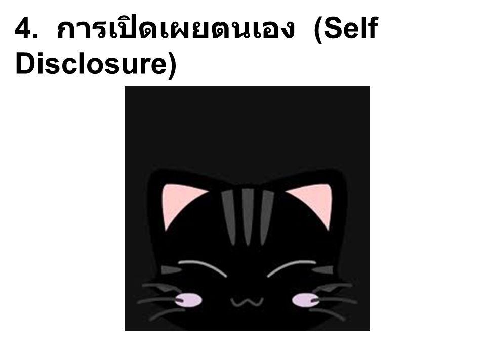 4. การเปิดเผยตนเอง (Self Disclosure)