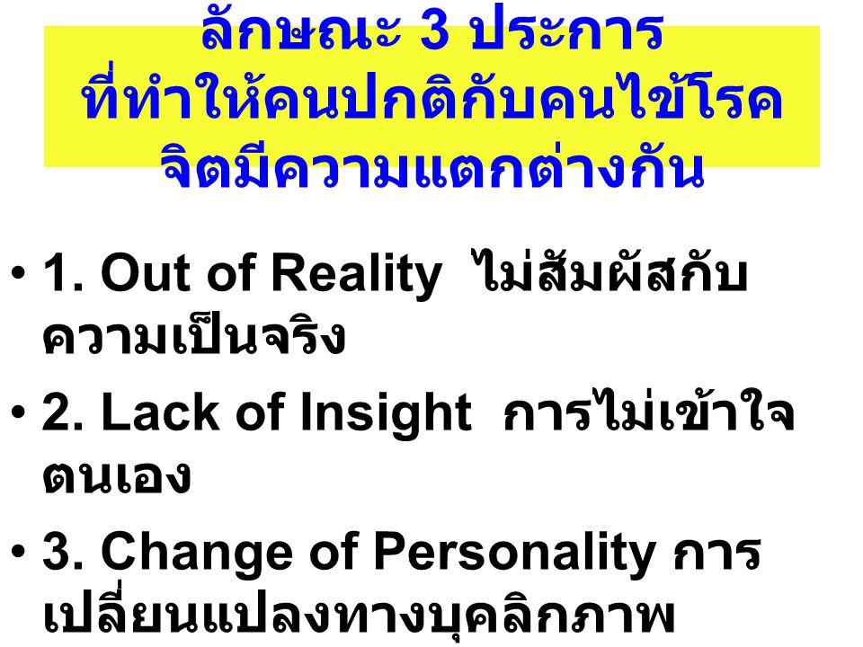 ลักษณะ 3 ประการ ที่ทำให้คนปกติกับคนไข้โรคจิตมีความแตกต่างกัน