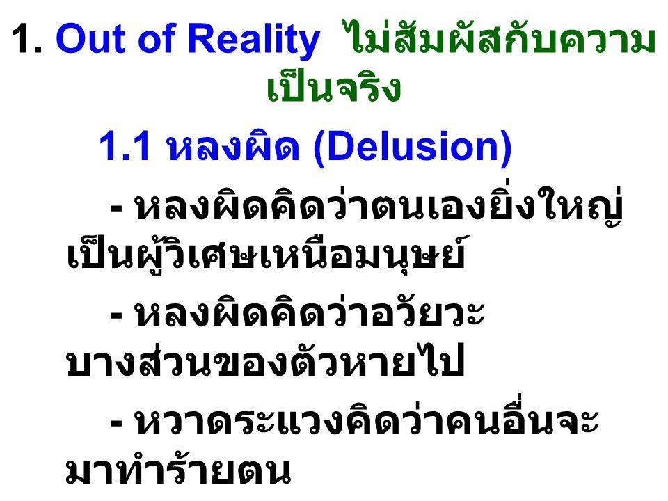 1. Out of Reality ไม่สัมผัสกับความเป็นจริง