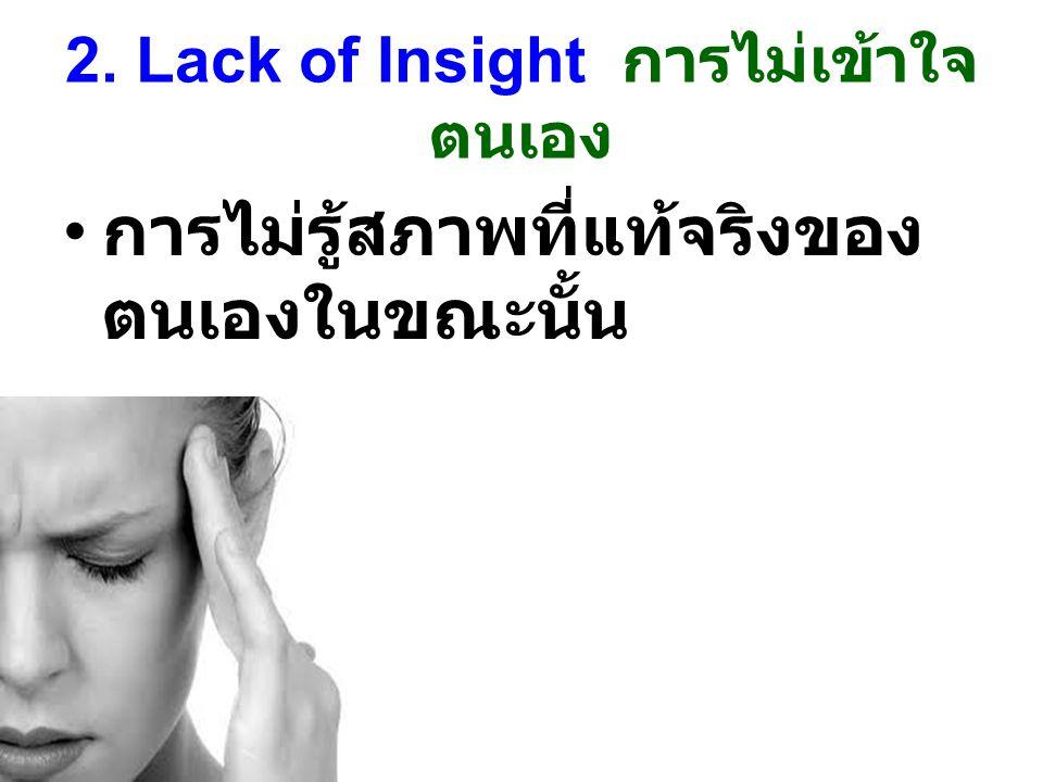 2. Lack of Insight การไม่เข้าใจตนเอง