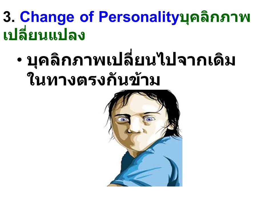 3. Change of Personalityบุคลิกภาพเปลี่ยนแปลง