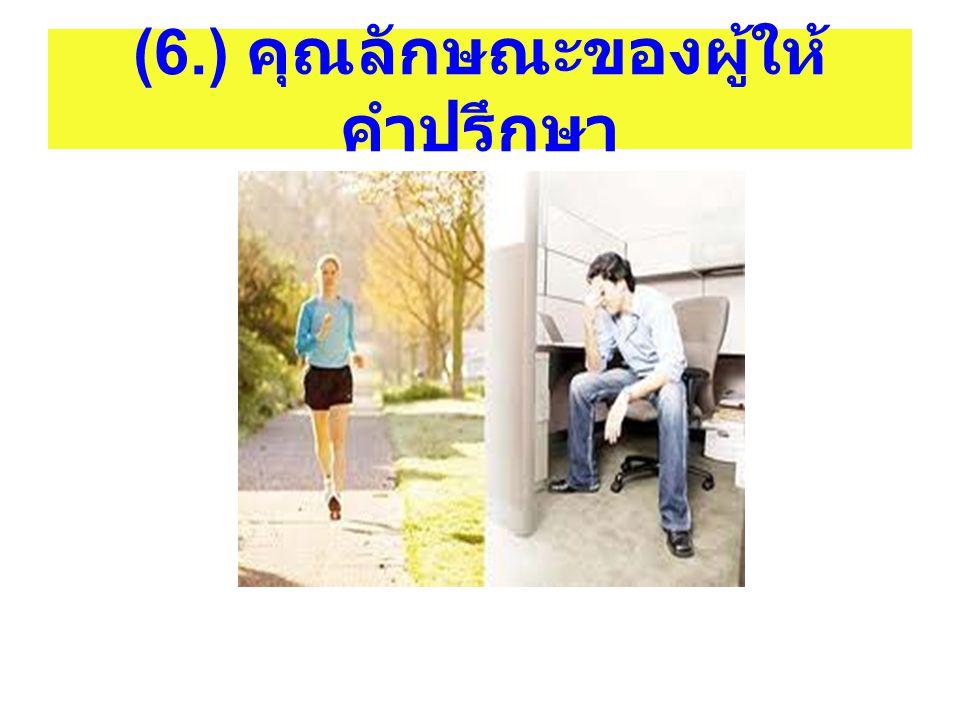 (6.) คุณลักษณะของผู้ให้คำปรึกษา