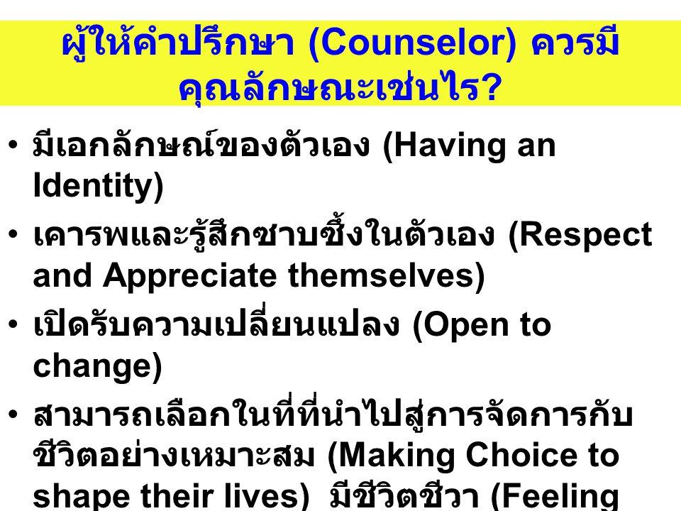 ผู้ให้คำปรึกษา (Counselor) ควรมีคุณลักษณะเช่นไร