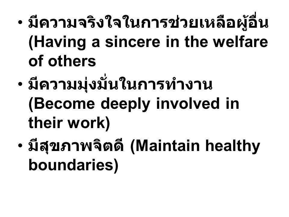 มีความจริงใจในการช่วยเหลือผู้อื่น (Having a sincere in the welfare of others