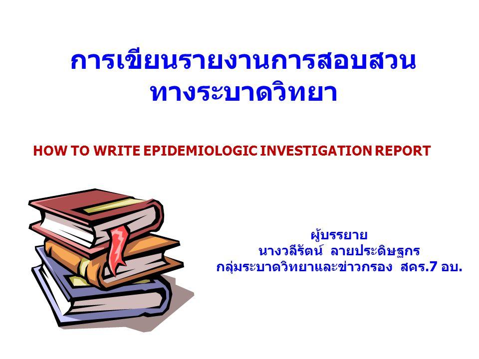 การเขียนรายงานการสอบสวน ทางระบาดวิทยา