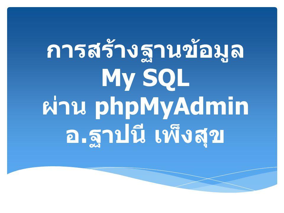 การสร้างฐานข้อมูล My SQL ผ่าน phpMyAdmin อ.ฐาปนี เพ็งสุข
