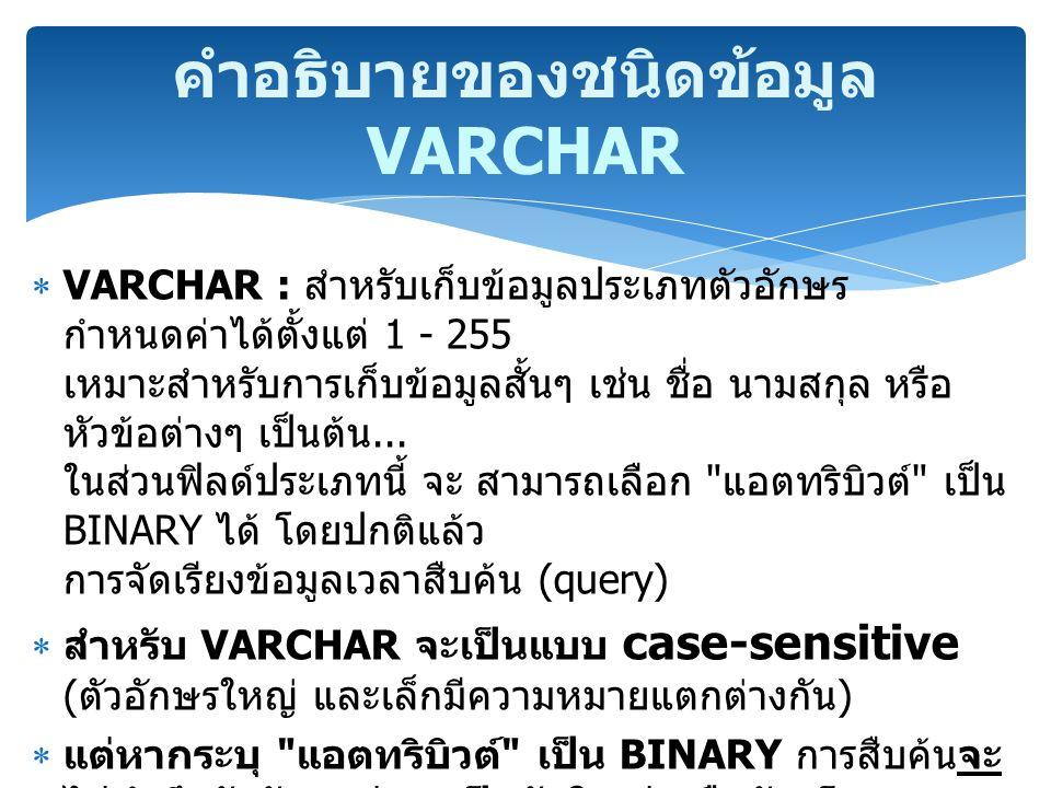 คำอธิบายของชนิดข้อมูล VARCHAR