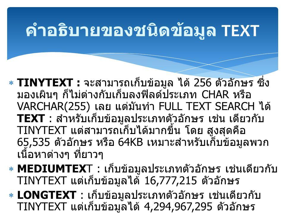 คำอธิบายของชนิดข้อมูล TEXT