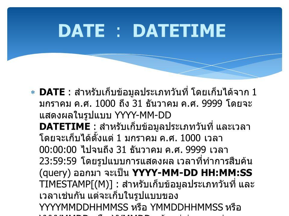 DATE : DATETIME