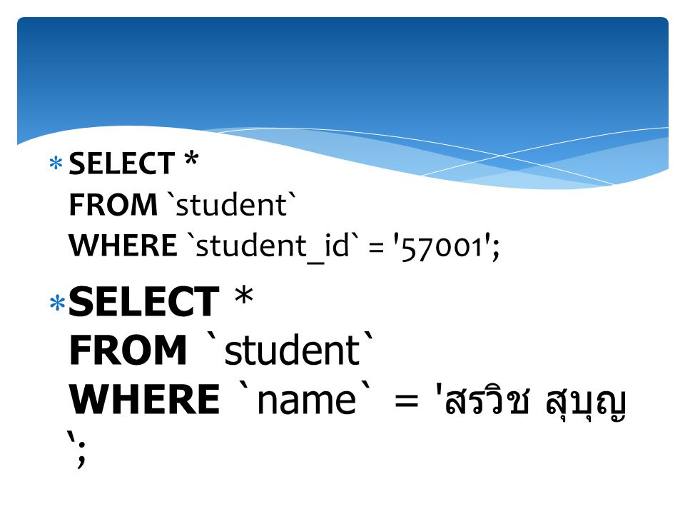 SELECT * FROM `student` WHERE `name` = สรวิช สุบุญ';