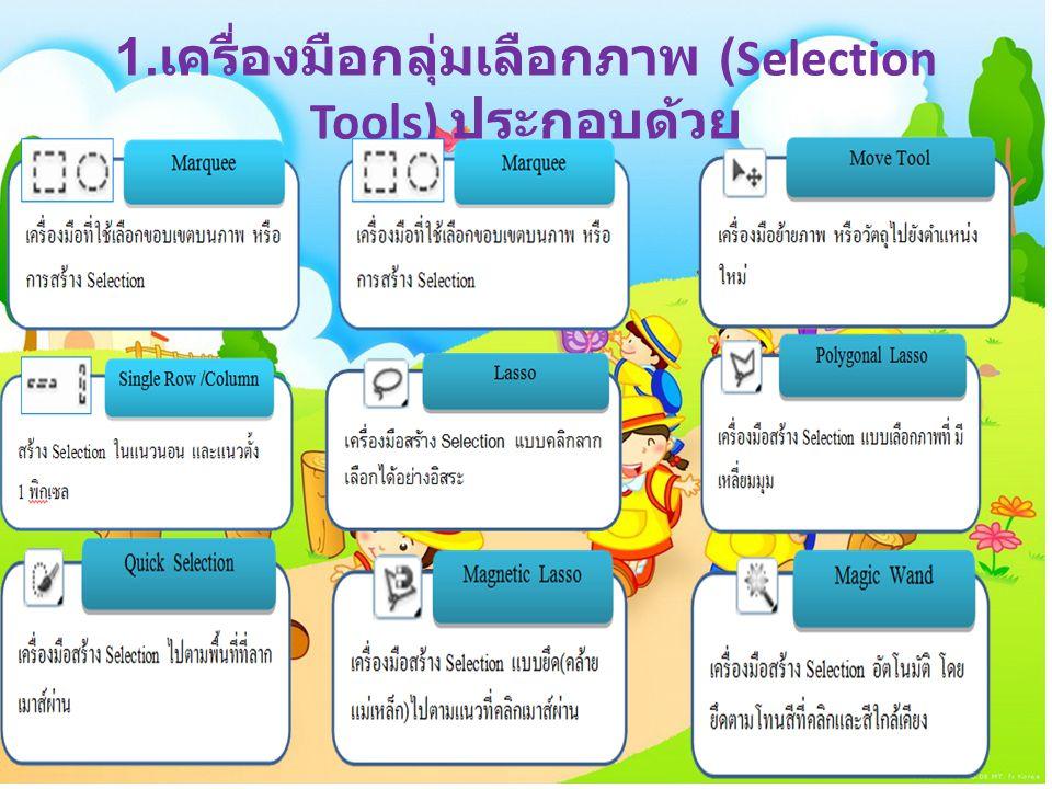 1.เครื่องมือกลุ่มเลือกภาพ (Selection Tools) ประกอบด้วย