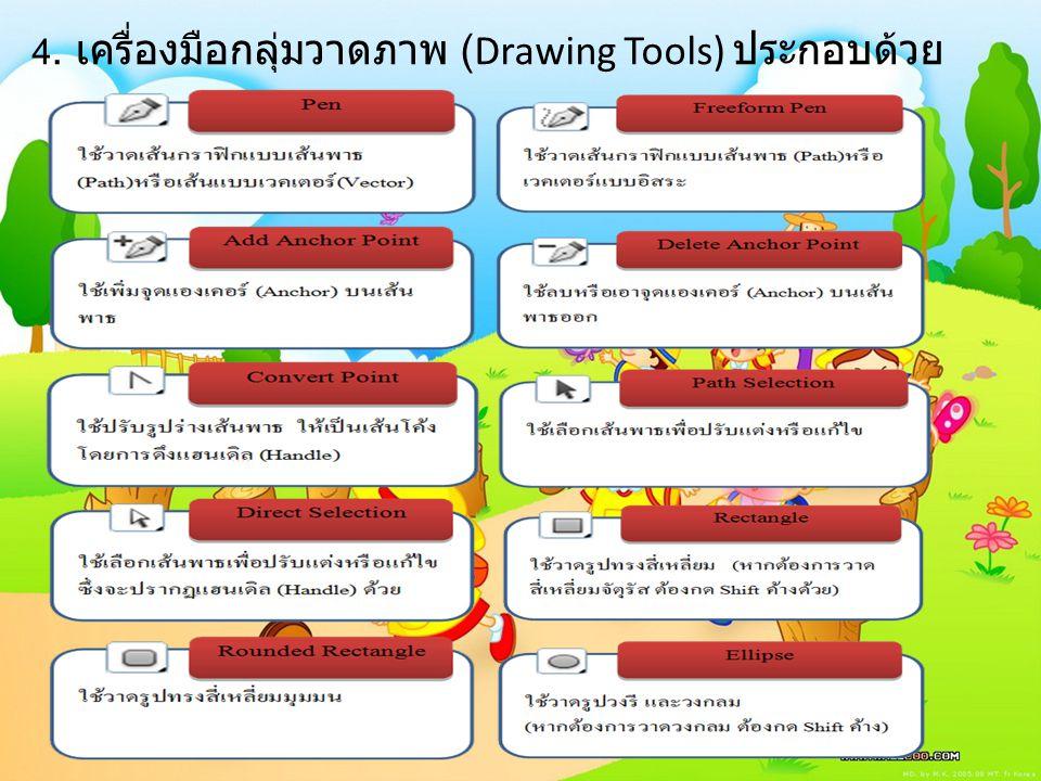 4. เครื่องมือกลุ่มวาดภาพ (Drawing Tools) ประกอบด้วย