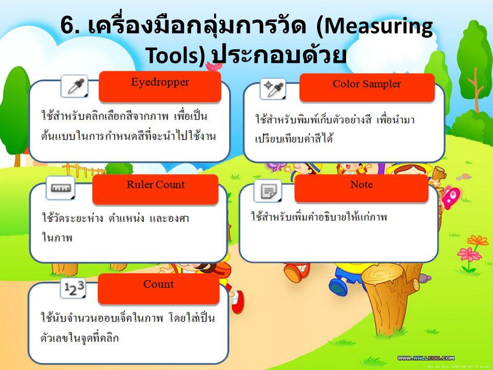 6. เครื่องมือกลุ่มการวัด (Measuring Tools) ประกอบด้วย