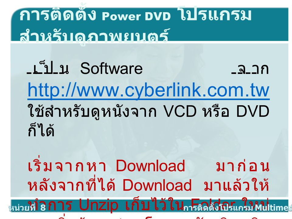 การติดตั้ง Power DVD โปรแกรมสำหรับดูภาพยนตร์
