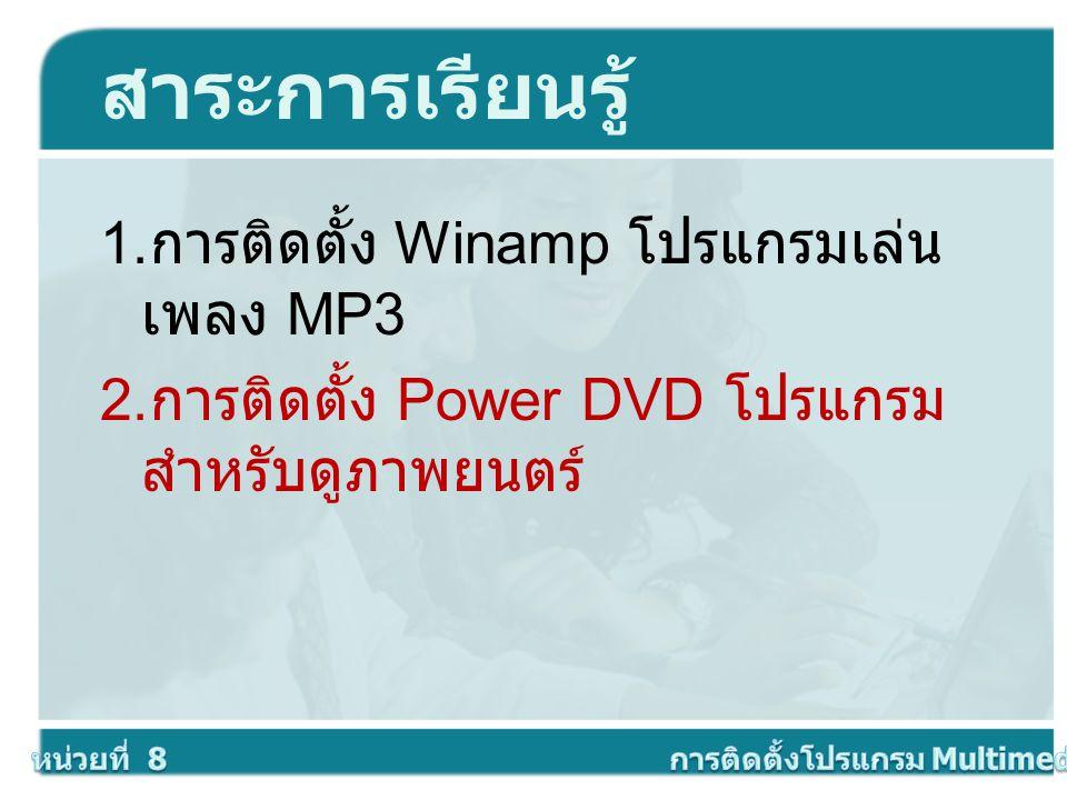 การติดตั้งโปรแกรม Multimedia