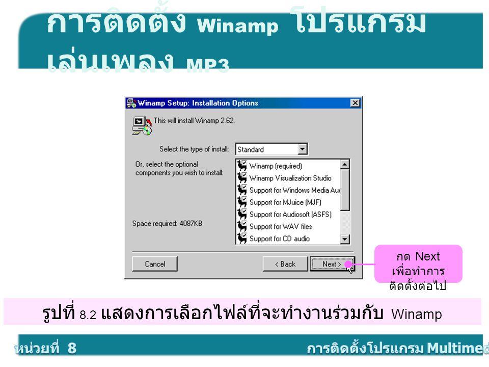 การติดตั้ง Winamp โปรแกรมเล่นเพลง MP3