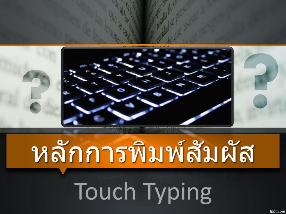 หลักการพิมพ์สัมผัส Touch Typing