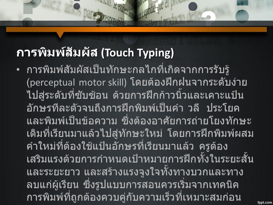การพิมพ์สัมผัส (Touch Typing)