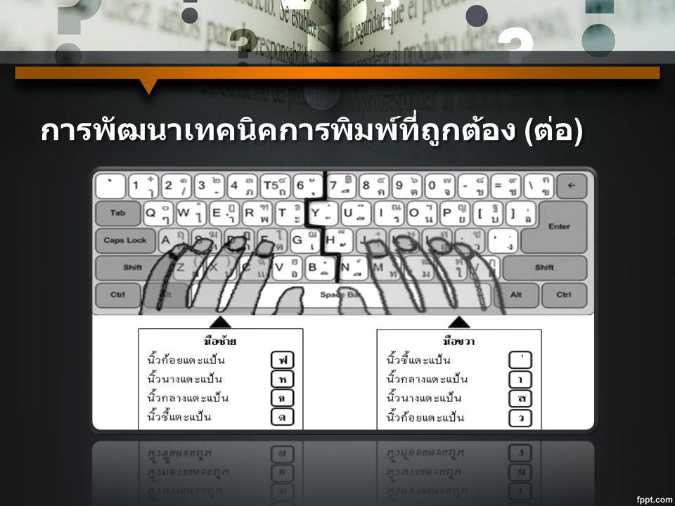 การพัฒนาเทคนิคการพิมพ์ที่ถูกต้อง (ต่อ)