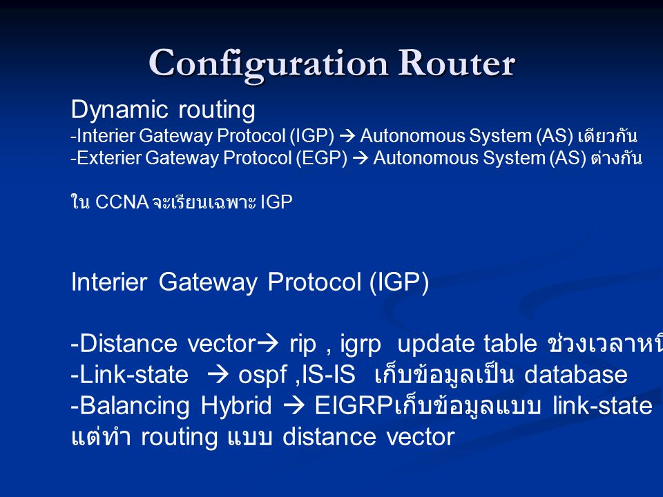 Configuration Router Dynamic routing Interier Gateway Protocol (IGP)