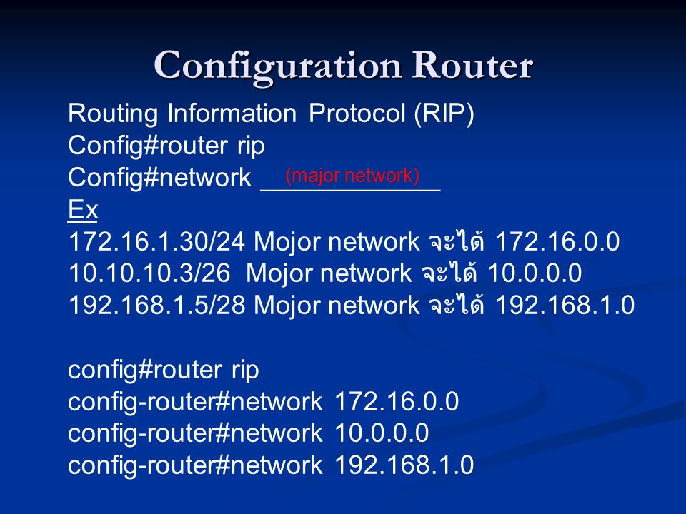 Configuration Router Routing Information Protocol (RIP)