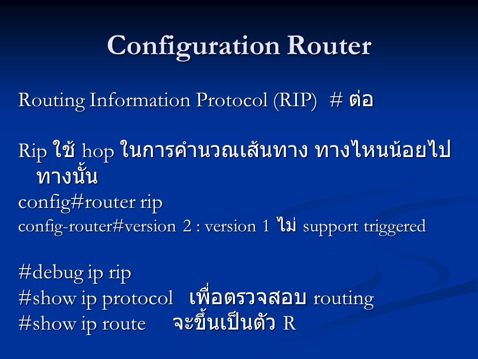 Configuration Router Routing Information Protocol (RIP) # ต่อ