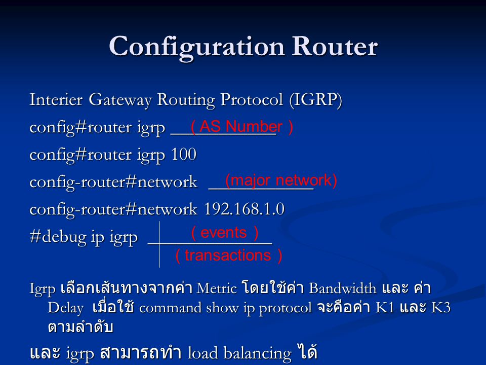 Configuration Router Interier Gateway Routing Protocol (IGRP)