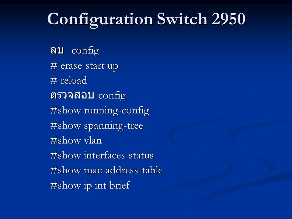 Configuration Switch 2950 ลบ config # erase start up # reload