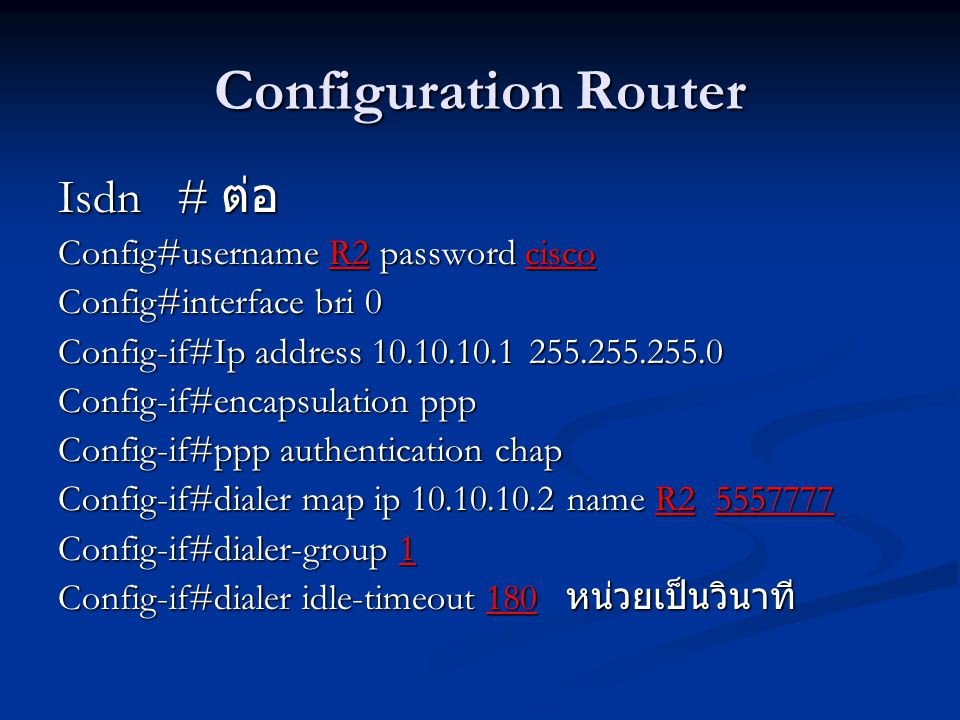 Configuration Router Isdn # ต่อ Config#username R2 password cisco