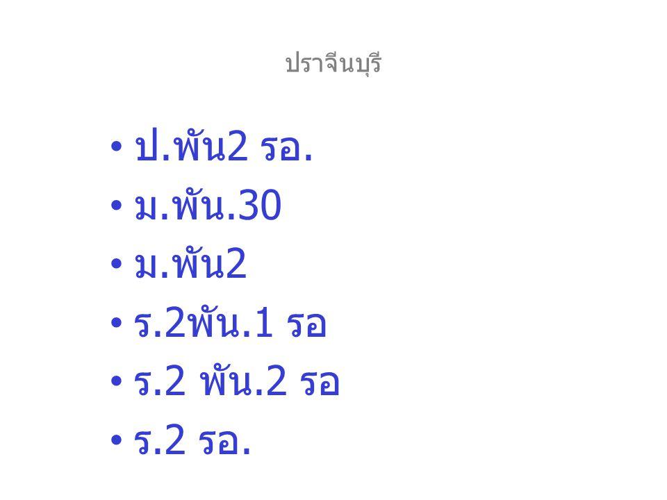 ปราจีนบุรี ป.พัน2 รอ. ม.พัน.30 ม.พัน2 ร.2พัน.1 รอ ร.2 พัน.2 รอ ร.2 รอ.
